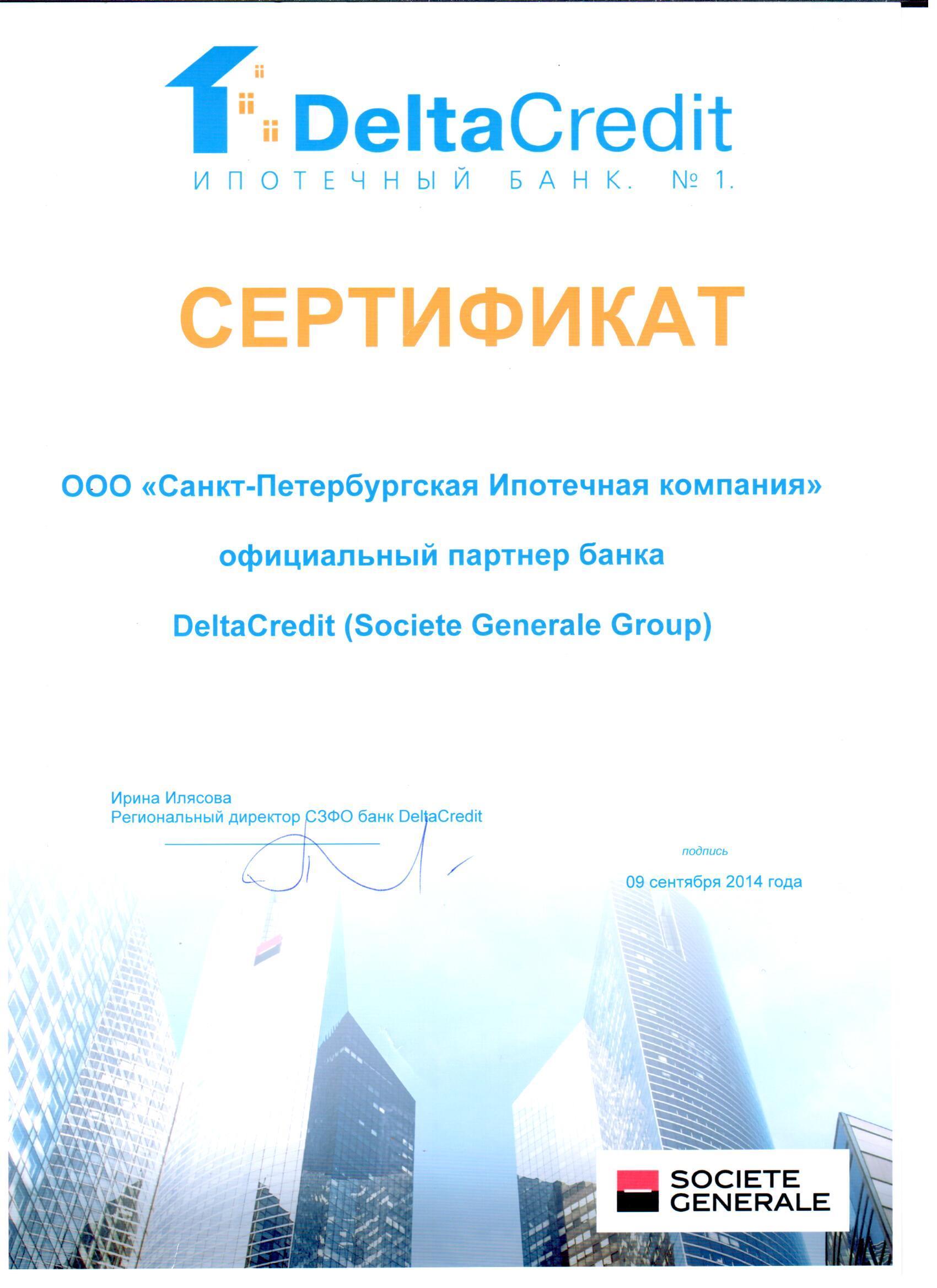 DELTA Credit сертификат партнера