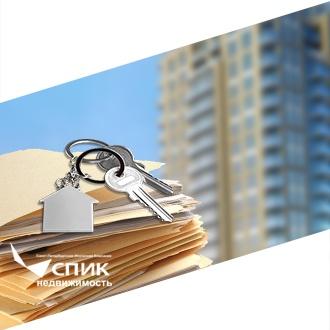 публикации СПИК: документы для продажи квартиры