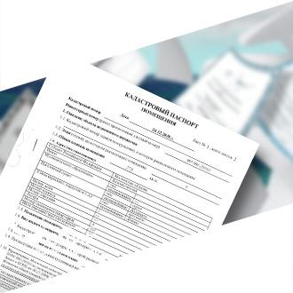 публикации СПИК: кадастровый паспорт на квартиру