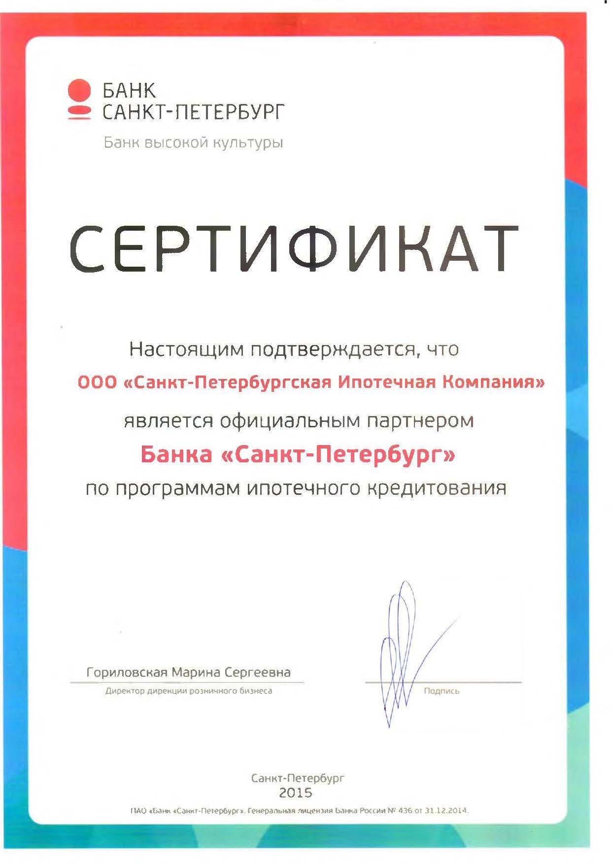 СПИК партнер банка Санкт-Петербург