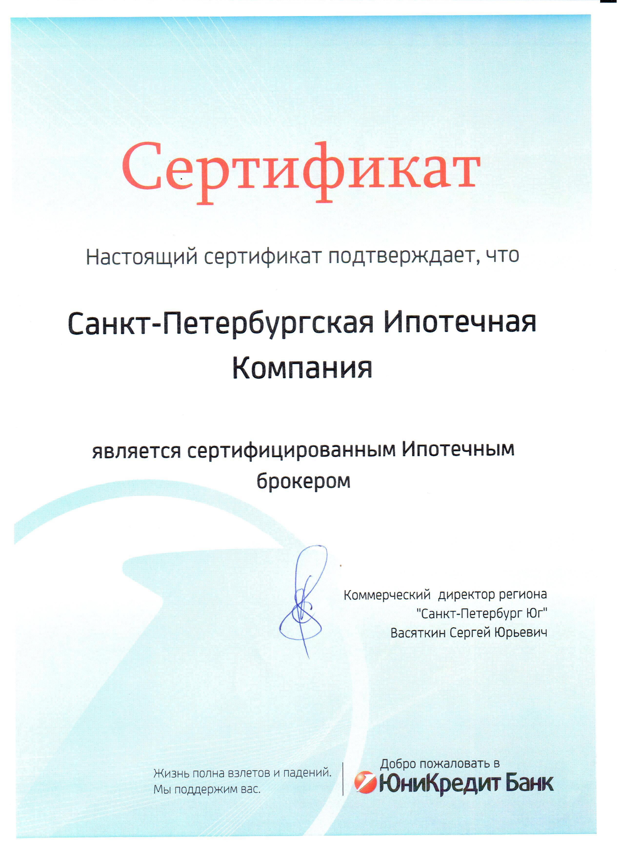 Сертификат ЮниКредит