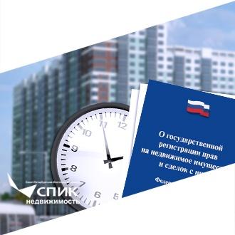 Публикации СПИК: сроки государственной регистрации прав