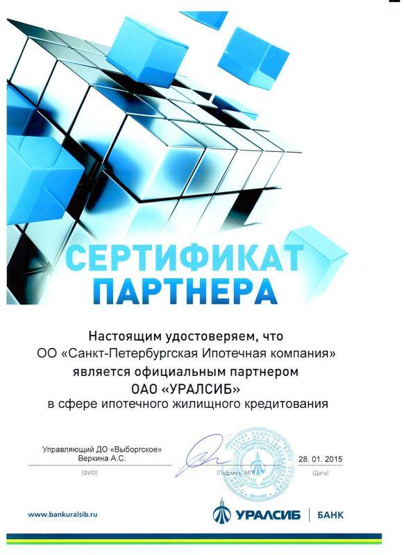 Сертификат партнера Уралсиб