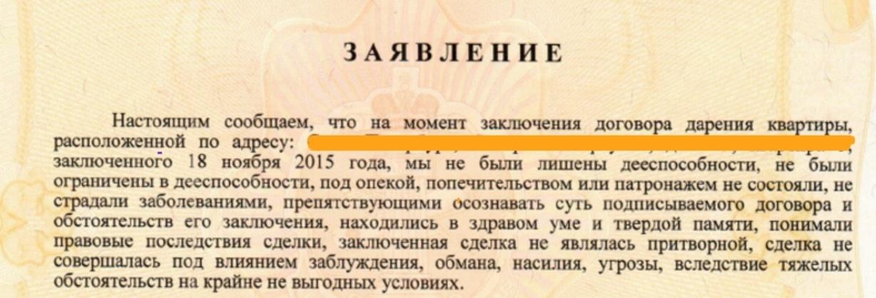 Изображение - Как самостоятельно проверить квартиру перед покупкой на юридическую чистоту какие нужно проверить до obrazets-zayavleniya-ot-daritelya