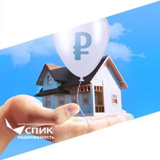 публикация СПИК: рефинансирование ипотеки